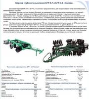 Реализум бороны глубокого рыхления БГР-4.2.,  БГР-6.7 Солоха!