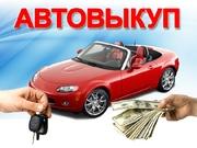 Автовыкуп аварийных, кредитных и целых авто (067)4092880 (044)539 28 44