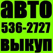 Автовыкуп Киев (O97)O3-OOO-O4,  (O44)536-27-27 У Вас есть автомобиль? И Вы хотите срочно его продать! Предлагаем Вам услугу Автовыкуп. Данная услуга позволяет срочно и максимально быстро продать автомобиль. Продажа идеального или аварийного автомобиля,  авт