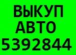 Автовыкуп  ДТП и целых авто! (067) 4092880  (044) 539 28 44