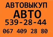 АВТОВЫКУП АВТО УКРАИНСКОЙ РЕГИСТРАЦИИ (067) 409 28 80  (044) 539 28 44