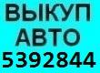 Автовыкуп-  ДОРОГО (067) 409 28 80  (044) 5392844