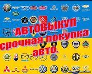 Быстрый выкуп автомобилей украинской регистрации,  помощь в МРЭО,  Киева