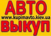 АВТОВЫКУП – Быстро и Выгодно,  Киев и по Украине.